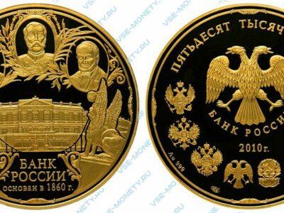 Юбилейная золотая монета 50000 рублей 2010 года «150-летие Банка России»