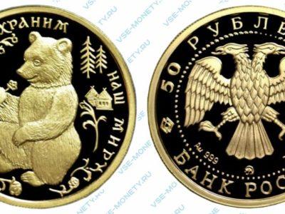 Памятная золотая монета 50 рублей 1993 года «Бурый медведь» серии «Сохраним наш мир»