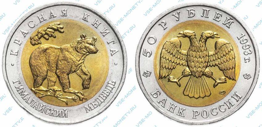 50 рублей 1993 года «Гималайский медведь» серии «Красная книга»