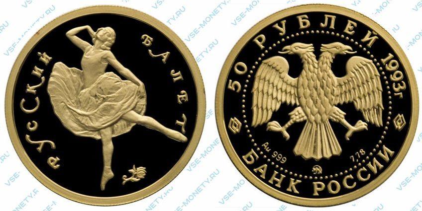 Памятная золотая монета 50 рублей 1993 года серии «Русский балет» в исполнении пруф