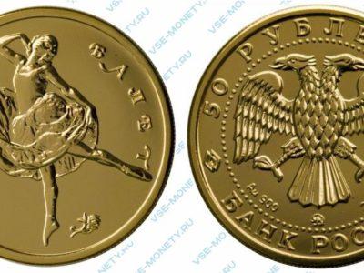 Памятная золотая монета 50 рублей 1993 года серии «Русский балет»