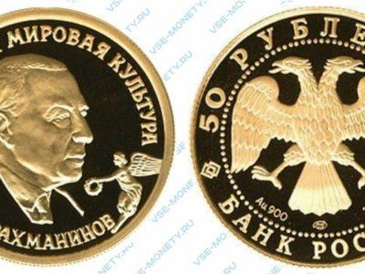 50 рублей 1993 Рахманинов