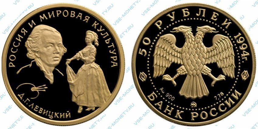 Памятная золотая монета 50 рублей 1994 года «Д.Г. Левицкий» серии «Вклад России в сокровищницу мировой культуры»