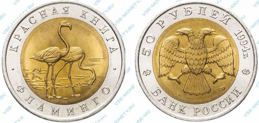 Памятная биметаллическая монета 50 рублей 1994 года «Фламинго» серии «Красная книга»