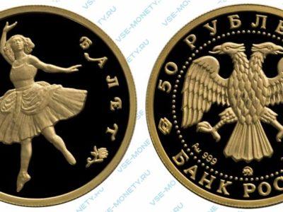 Памятная золотая монета 50 рублей 1994 года серии «Русский балет»