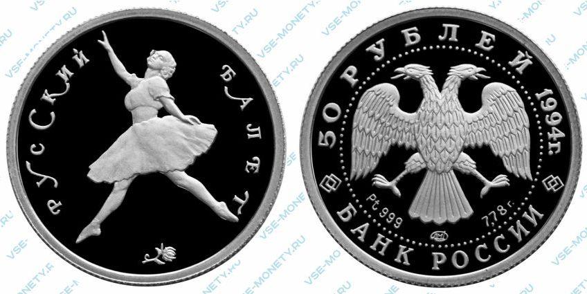 Памятная монета из платины 50 рублей 1994 года серии «Русский балет»