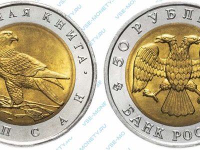 Памятная биметаллическая монета 50 рублей 1994 года «Сапсан» серии «Красная книга»