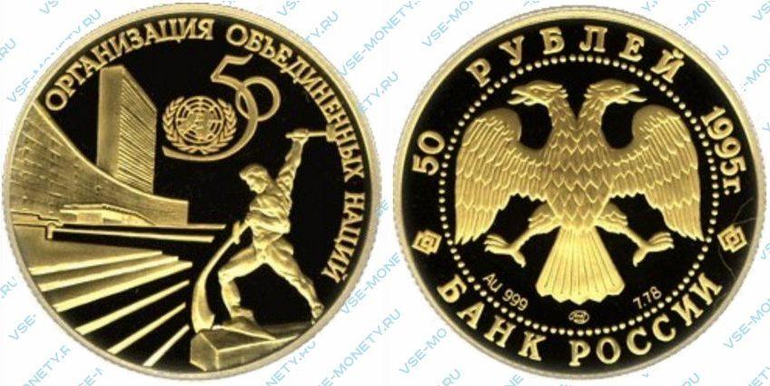 Памятная золотая монета 50 рублей 1995 года «50-летие Организации Объединенных Наций»