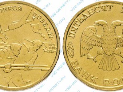 Памятная монета 50 рублей 1995 года «50 лет Великой Победы» серии «50-летие Победы в Великой Отечественной войне»