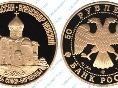 Памятная золотая монета 50 рублей 1995 года «Александр Невский. Церковь Спаса-Нередицы» серии «1000-летие России»