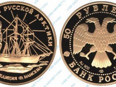 Памятная золотая монета 50 рублей 1995 года «Ф. Нансен» серии «Исследование Русской Арктики»
