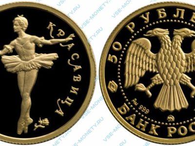 Памятная золотая монета 50 рублей 1995 года «Спящая красавица» серии «Русский балет»