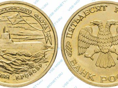 Памятная монета 50 рублей 1996 года «Подводный крейсер» серии «300-летие Российского флота»