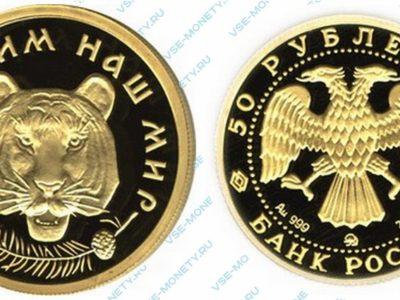 Памятная золотая монета 50 рублей 1996 года «Амурский тигр» серии «Сохраним наш мир»