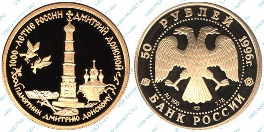 Памятная золотая монета 50 рублей 1996 года «Памятник Дмитрию Донскому. Дмитрий Донской» серии «1000-летие России»