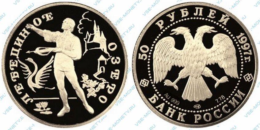Памятная золотая монета 50 рублей 1997 года «Лебединое озеро» серии «Русский балет»