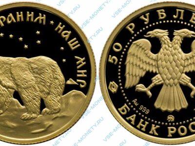 Памятная золотая монета 50 рублей 1997 года «Полярный медведь» серии «Сохраним наш мир»