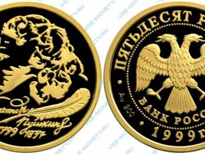 Юбилейная золотая монета 50 рублей 1999 года «А.С. Пушкин» серии «200-летие со дня рождения А.С. Пушкина»