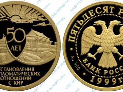 Юбилейная золотая монета 50 рублей 1999 года «50 лет установления дипломатических отношений с КНР»