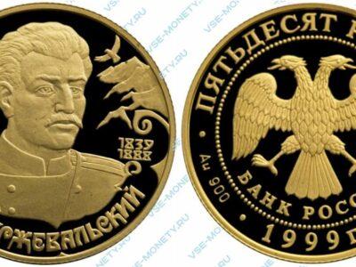 Памятная золотая монета 50 рублей 1999 года «Н.М. Пржевальский» серии «Русские исследователи Центральной Азии»