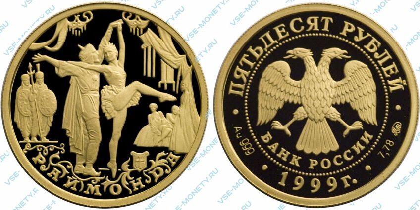 Юбилейная золотая монета 50 рублей 1999 года «Раймонда» серии «Русский балет»