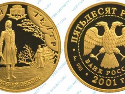 Юбилейная золотая монета 50 рублей 2001 года «Евгений Онегин» серии «225-летие Большого театра»