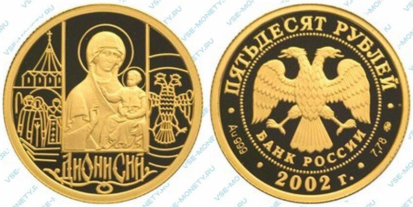 Юбилейная золотая монета 50 рублей 2002 года «Дионисий»