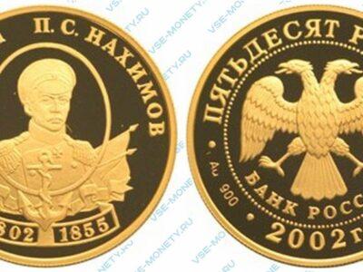 Юбилейная золотая монета 50 рублей 2002 года «Адмирал П.С. Нахимов» серии «Выдающиеся полководцы и флотоводцы России»