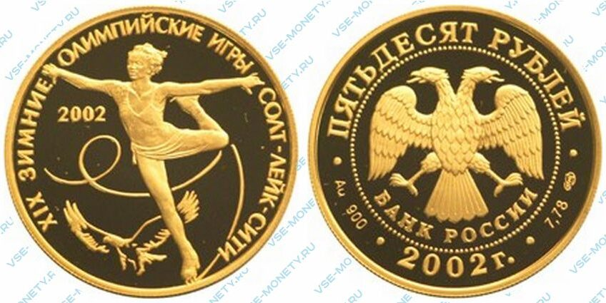 Юбилейная золотая монета 50 рублей 2002 года «XIX зимние Олимпийские игры 2002 г., Солт-Лейк-Сити, США»