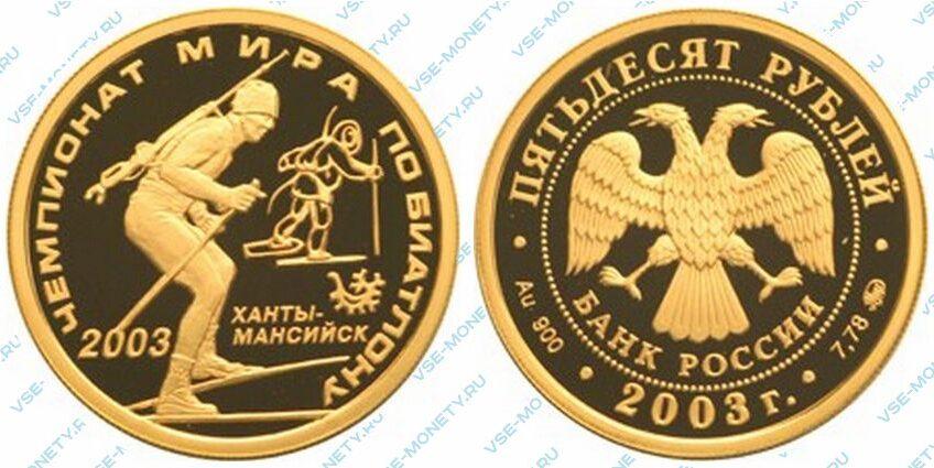 Юбилейная золотая монета 50 рублей 2003 года «Чемпионат мира по биатлону 2003 г., Ханты-Мансийск»