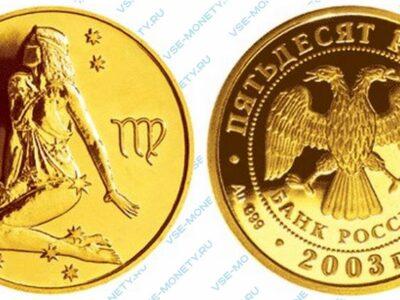 Юбилейная золотая монета 50 рублей 2003 года «Дева» серии «Знаки зодиака»