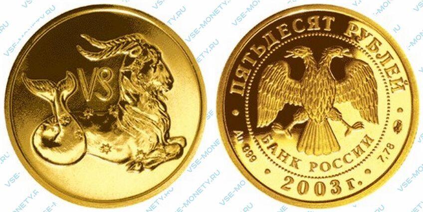 Юбилейная золотая монета 50 рублей 2003 года «Козерог» серии «Знаки зодиака»