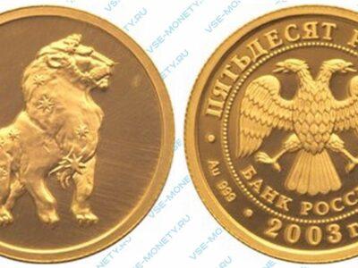 Юбилейная золотая монета 50 рублей 2003 года «Лев» серии «Знаки зодиака»