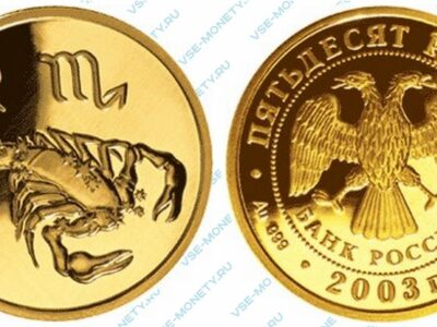 Юбилейная золотая монета 50 рублей 2003 года «Скорпион» серии «Знаки зодиака»