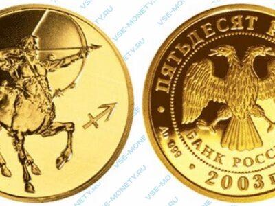 Юбилейная золотая монета 50 рублей 2003 года «Стрелец» серии «Знаки зодиака»