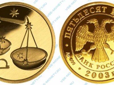 Юбилейная золотая монета 50 рублей 2003 года «Весы» серии «Знаки зодиака»