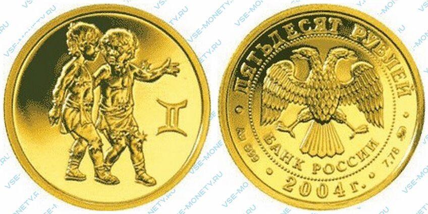 Юбилейная золотая монета 50 рублей 2004 года «Близнецы» серии «Знаки зодиака»