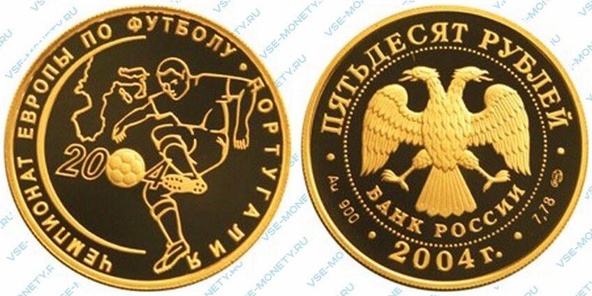 Юбилейная золотая монета 50 рублей 2004 года «Чемпионат Европы по футболу. Португалия» серии «Спорт»