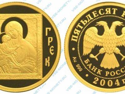 Юбилейная золотая монета 50 рублей 2004 года «Феофан Грек»