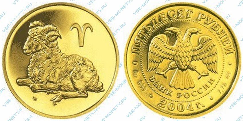 Памятная золотая монета 50 рублей 2004 года «Овен» серии «Знаки зодиака»