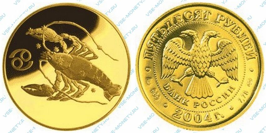 Юбилейная золотая монета 50 рублей 2004 года «Рак» серии «Знаки зодиака»