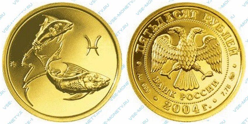 Юбилейная золотая монета 50 рублей 2004 года «Рыбы» серии «Знаки зодиака»