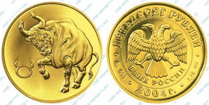 Юбилейная золотая монета 50 рублей 2004 года «Телец» серии «Знаки зодиака»