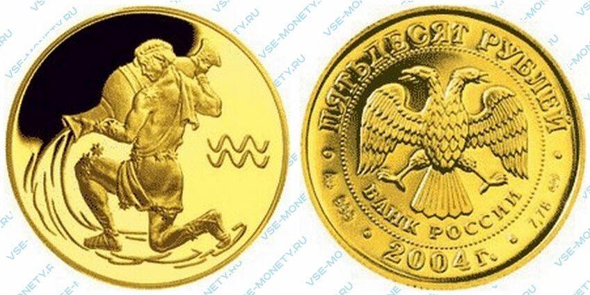 Юбилейная золотая монета 50 рублей 2004 года «Водолей» серии «Знаки зодиака»