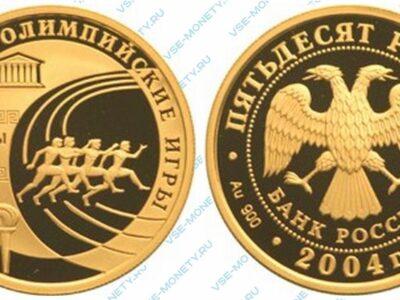 Юбилейная золотая монета 50 рублей 2004 года «XXVIII Летние Олимпийские Игры, Афины» серии «Спорт»