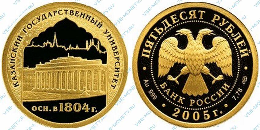 Юбилейная золотая монета 50 рублей 2005 года «Казанский Государственный Университет» серии «1000-летие основания Казани»