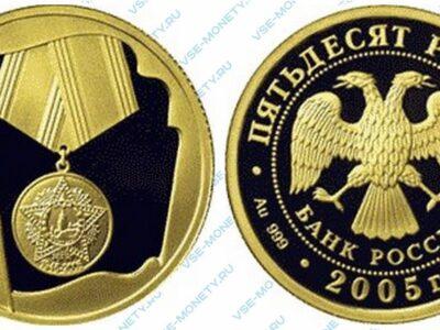 Юбилейная золотая монета 50 рублей 2005 года «60-я годовщина Победы в Великой Отечественной войне 1941-1945 гг»