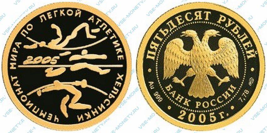 Юбилейная золотая монета 50 рублей 2005 года «Чемпионат мира по легкой атлетике в Хельсинки» серии «Спорт»