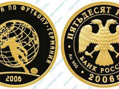 Юбилейная золотая монета 50 рублей 2006 года «Чемпионат мира по футболу, Германия» серии «Спорт»