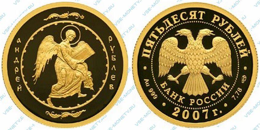Юбилейная золотая монета 50 рублей 2007 года «Андрей Рублев»